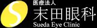末田眼科|福岡県久留米市の眼科です